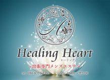 出張専門 Healing Heart - 中洲・天神