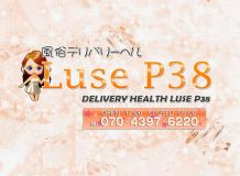 Luse P38 - 今治