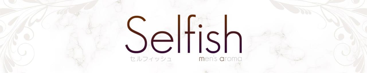 博多メンズエステ Selfish