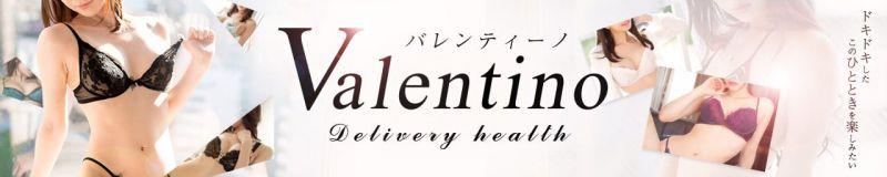 バレンティーノ - 松本・塩尻