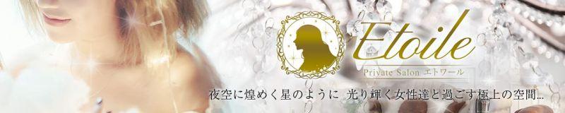 -Private Salon- Etoile~エトワール~ - 福岡市・博多