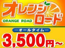 オレンジロード - 池袋