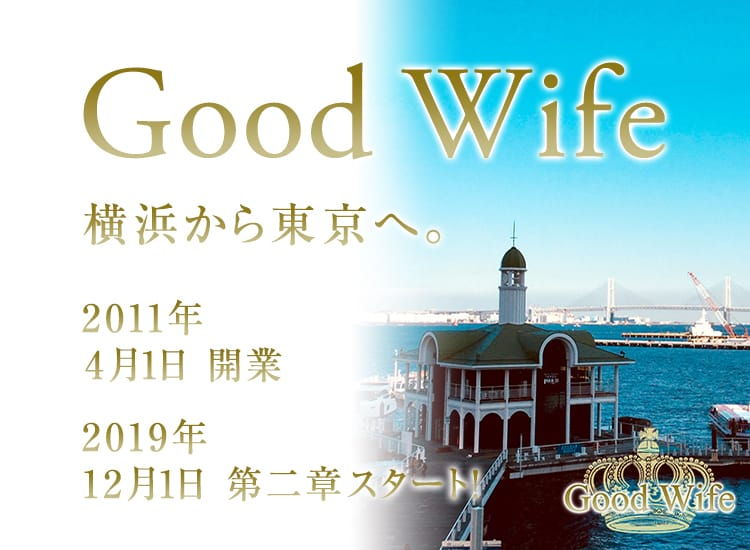 グッドワイフ - 横浜