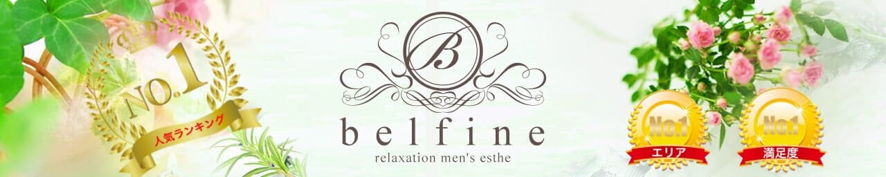 belfine(ベルフィーヌ) - 新大阪