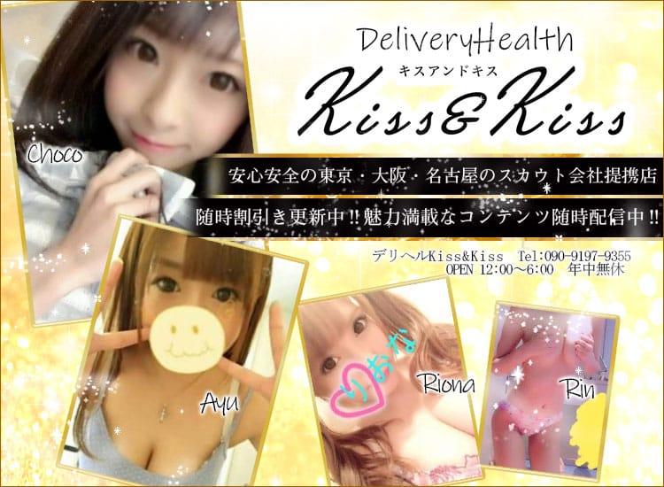 キス&キス - 品川