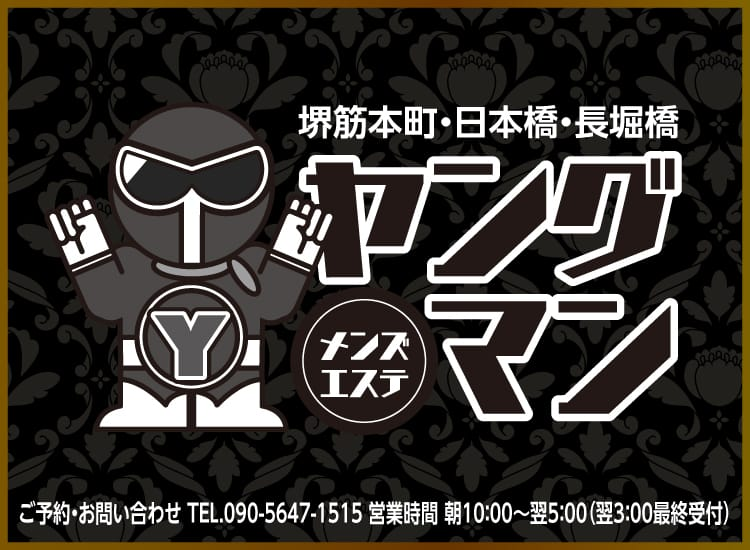 ヤングマン - 本町・堺筋本町