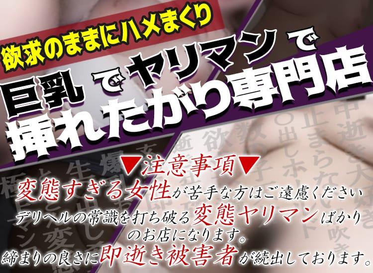 巨乳でヤリマンで挿れたがり専門店 - 福岡市・博多