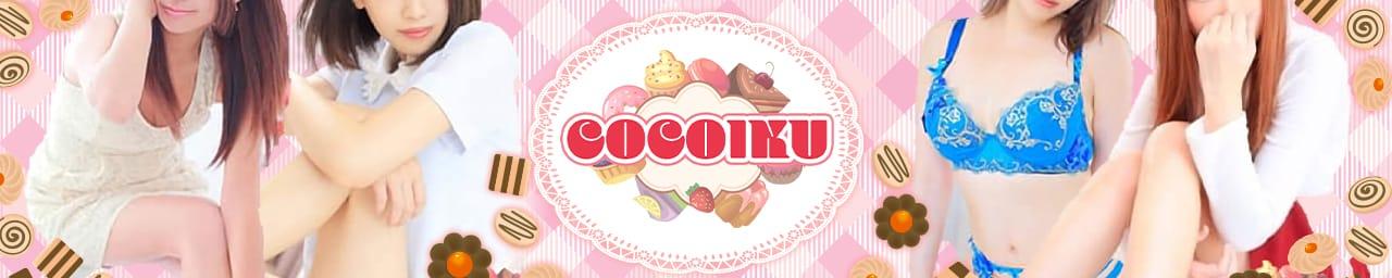 COCOIKU