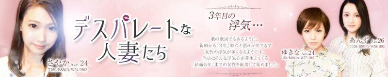 デスパレートな人妻たち 立川店 - 立川