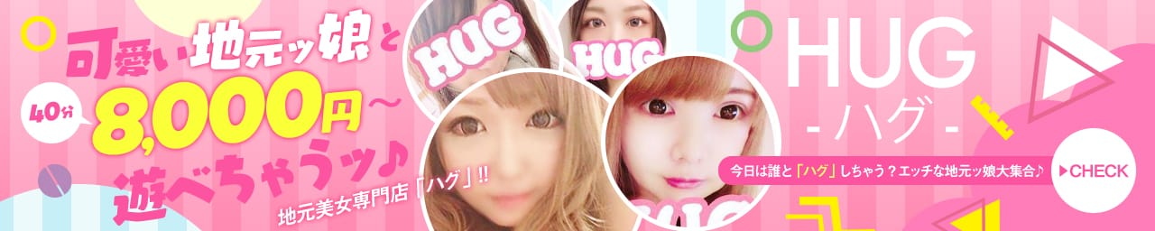 HUG - 上田・佐久