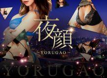 夜顔〜YORUGAO〜 - 厚木