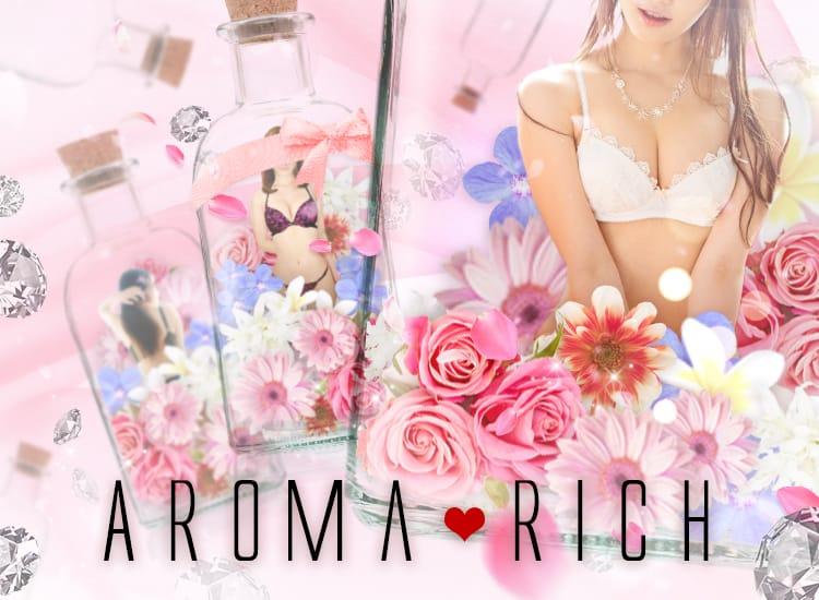 Aroma Rich - 六本木・麻布・赤坂