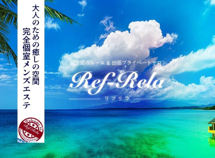 Ref-Rela(リフリラ) - 名古屋