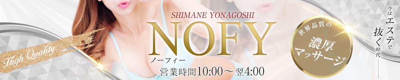 NOFY~ノーフィー - 鳥取市近郊