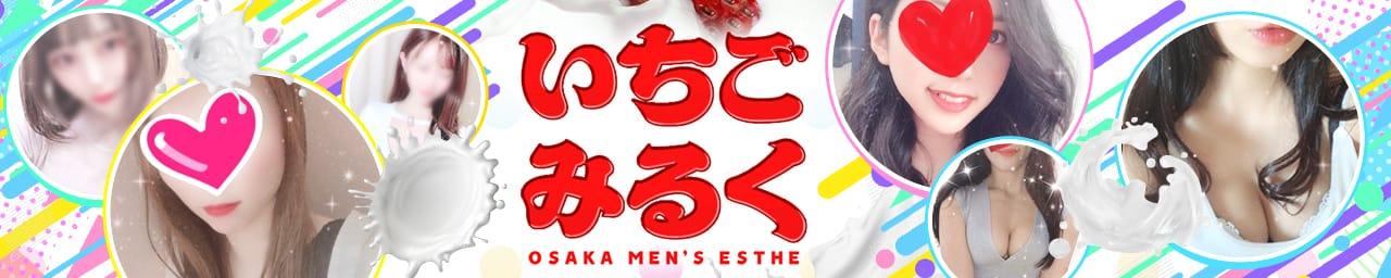 いちごミルク - 日本橋・千日前