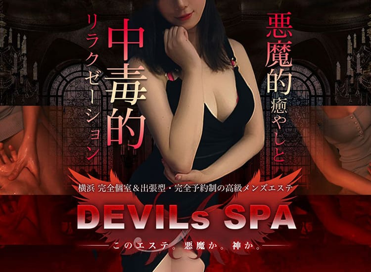 DEVILs SPA -デビルズスパ- - 横浜