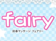 Fairy (フェアリー) - 厚木