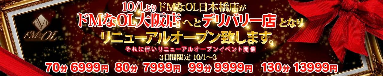 ドMなOL日本橋店 - 日本橋・千日前