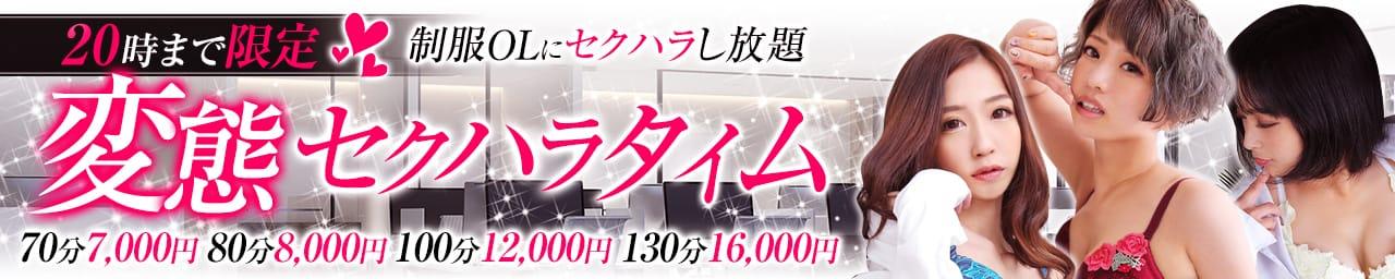 ドMなOL 大阪店 - 谷九