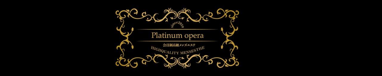 プラチナオペラ - 神戸・三宮