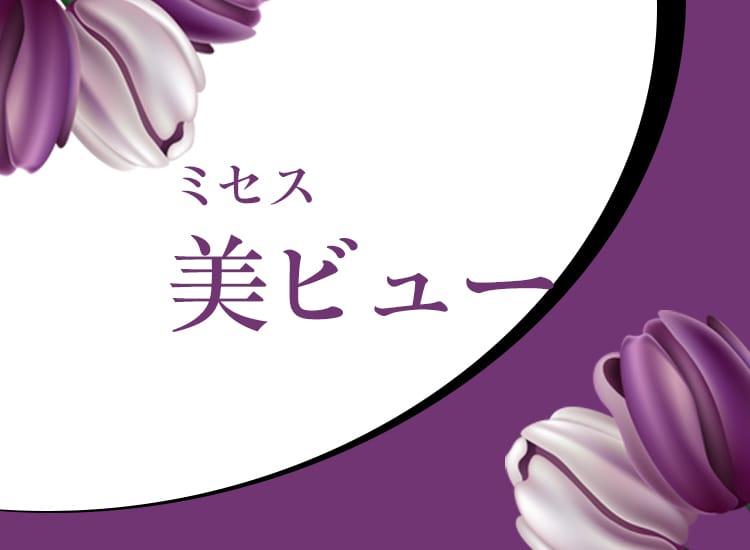 ミセス美ビュー - 神戸・三宮