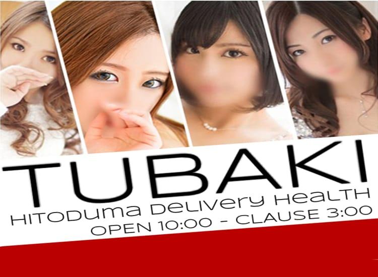 TUBAKI - 都城