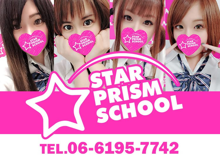 スタープリズムスクール - 新大阪