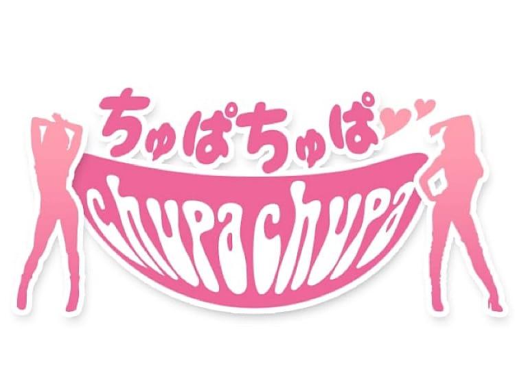 Chupa chupa~ちゅぱちゅぱ~ - 蒲田