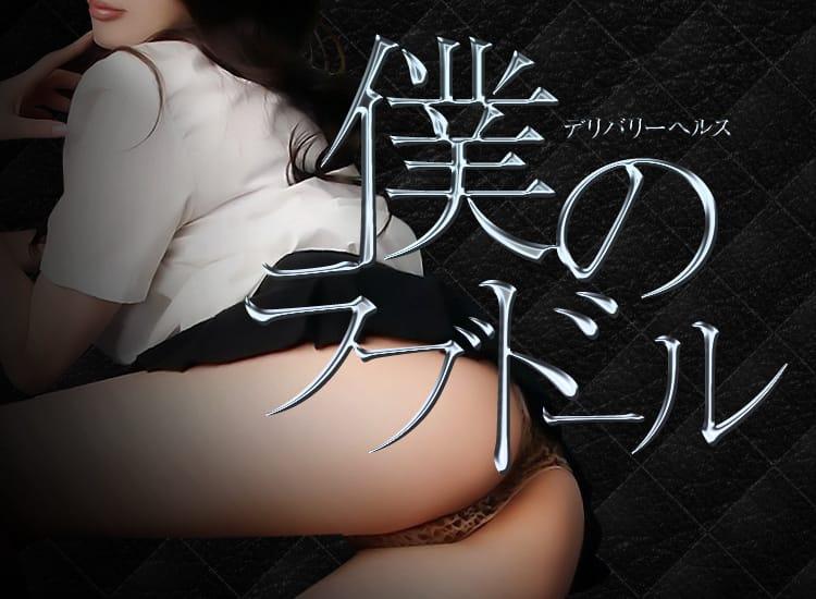 僕のラブドール - 蒲田