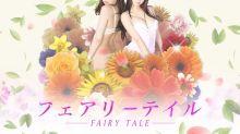 フェアリーテイル - 蒲田