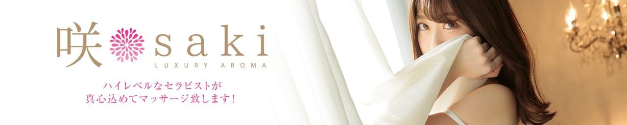 luxury aroma 咲 - 福岡市・博多