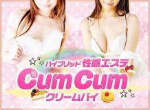 cumcumクリームパイ - 品川