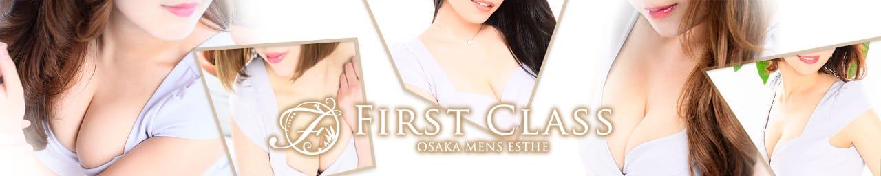 firstclass - 日本橋・千日前
