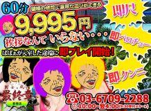 熟女の風俗最終章 新宿・大久保店 - 新宿・歌舞伎町