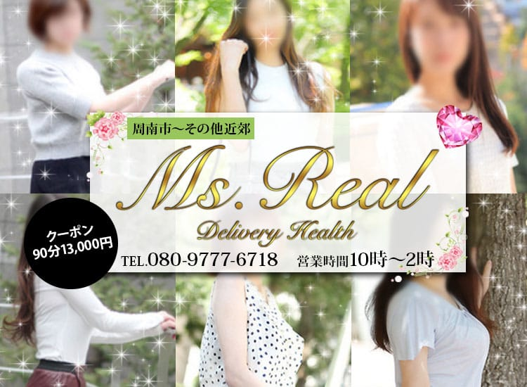 Ms.Real - 周南