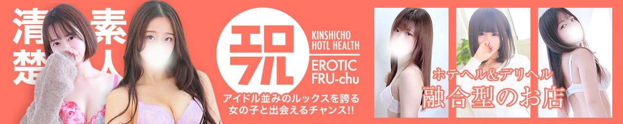 エロティックフルーちゅTokyo 錦糸町 - 錦糸町
