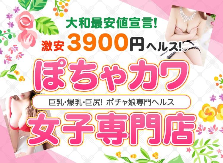 大和最安値宣言!激安3900円ヘルス!ぽちゃカワ女子専門店 - 大和
