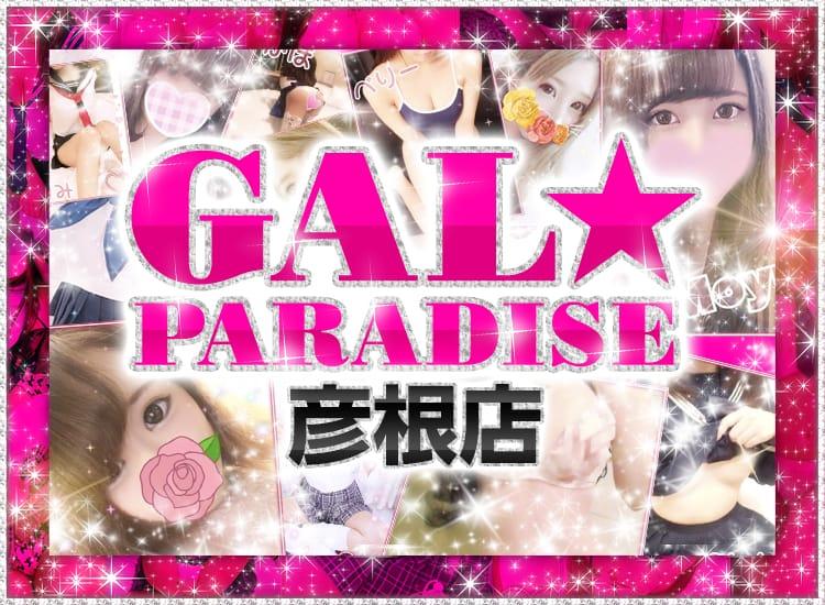 GAL★PARADISE彦根店 - 彦根・長浜
