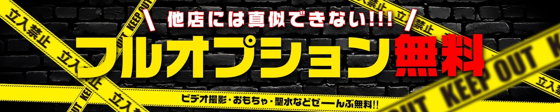 ブラボー☆元祖即プレイ専門店 その3