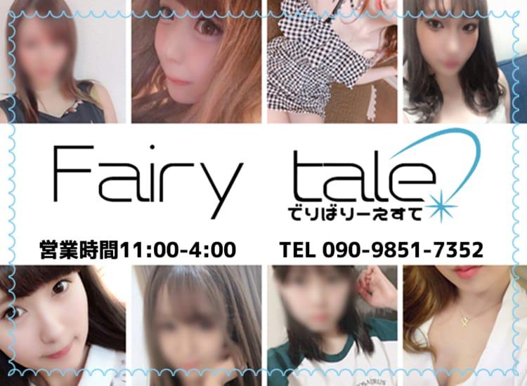 Fairy tale - 都城