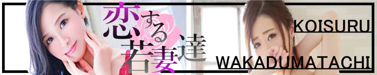 恋する若妻達 - 善通寺・丸亀