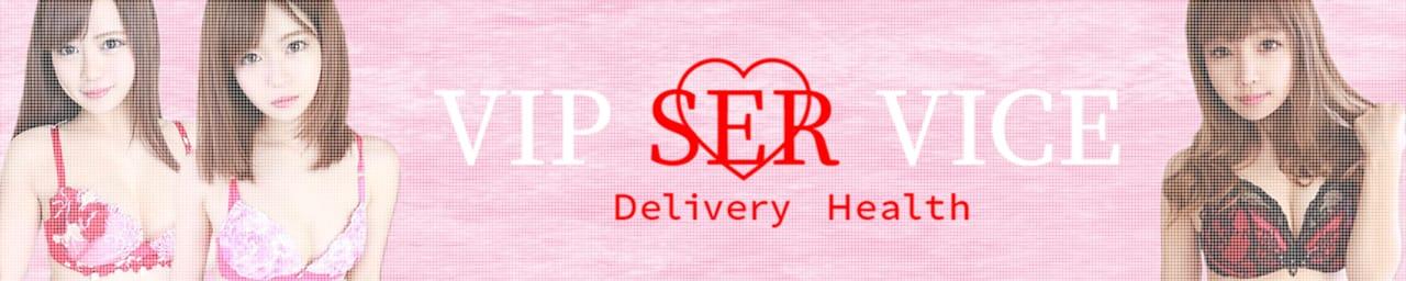 VIP SERVICE - 高松