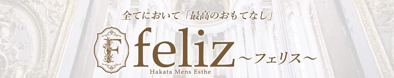 feliz-フェリス- - 福岡市・博多