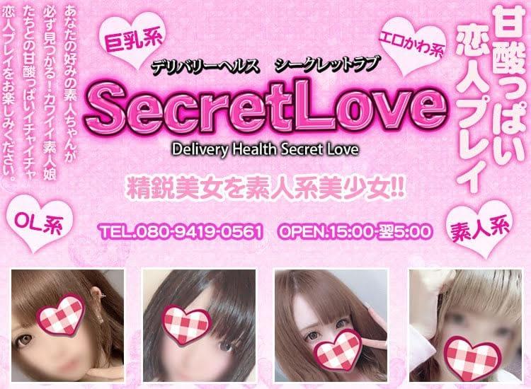 Secret Love - 北上