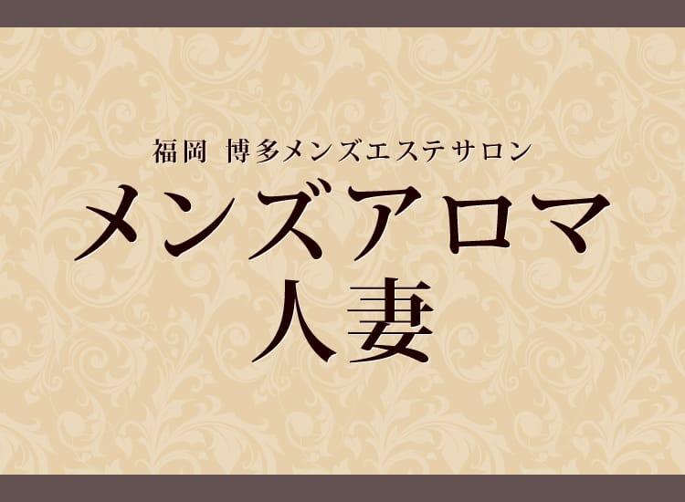メンズアロマ人妻 - 福岡市・博多