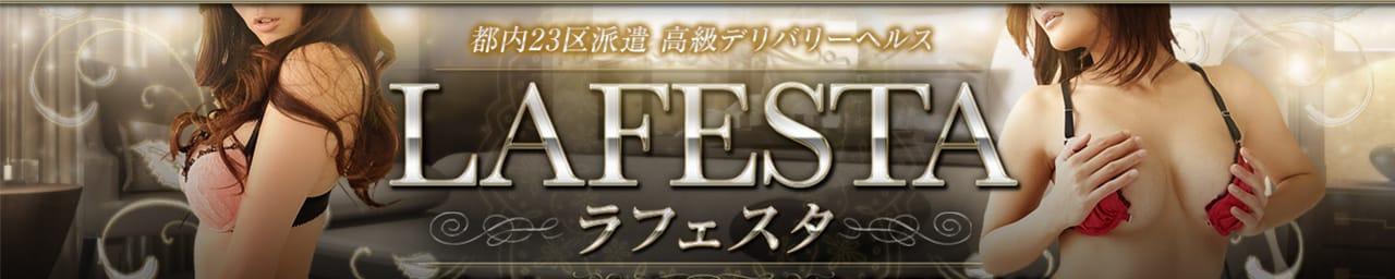 LAFESTA〜ラフェスタ〜