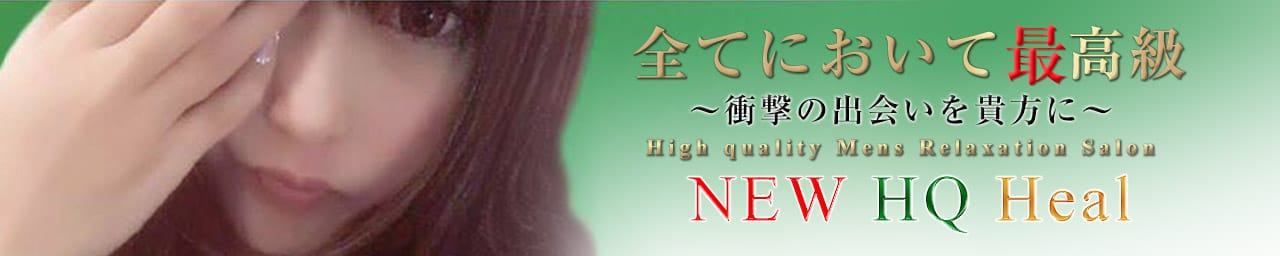 High Quality Heal (ハイクオリティヒール) - 中洲・天神