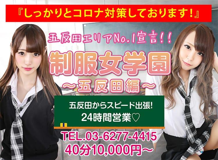 制服女学園~五反田編~ - 五反田