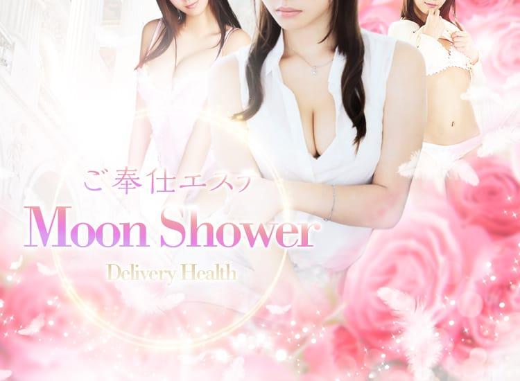 ご奉仕エステ☆Moon Shower - 立川