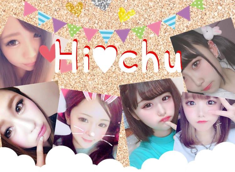 Hi-chu! - 宮崎市近郊